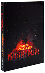Piligrim: Koncert pod dozhdem (2 DVD) - Piligrim