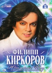 DVD Filipp Kirkorov. YUbilejnoe shou v Moskovskom teatre Operetty - Philipp Kirkorov