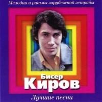 CD Диски Бисер Киров. Лучшие песни - Киров Бисер