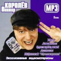 Виктор Королев. Часть 3 (mp3) - Виктор Королев