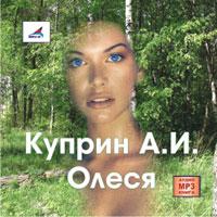 Куприн А.И.  Олеся (аудиокнига MP3) - Олег Федоров, Александр Куприн