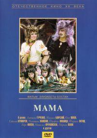 Rock'n Roll Wolf (Mummy) (Mama) - Bostan Elizabeta, Burzhoa Zherar, Popa Temistokle, Istrate Vasilika, Yuriy Entin, Konstantin Petrichenko, Marinesku Ion