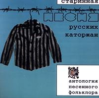 Starinnaya pesnya russkih katorzhan - Vyacheslav Butusov, Aleksandr Mirzayan