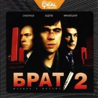 Brat 2. Muzyka k filmu (Proverenno vremenem) - Vyacheslav Butusov, Bi-2 , Chicherina , Krematoriy , Tancy Minus , Smyslovye gallyucinacii , Splin