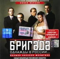 Brigada: Original Soundtrack (Odnazhdy v Rossii... Ofitsialnyj saundtrek k serialu. Novaya versiya) (2004) - Aleksej Shelygin