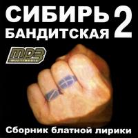 Sibir banditskaya - 2. Sbornik blatnoy liriki (mp3) - Andrey Klimnyuk, Vlad Krizhevskiy, Olga Klimnyuk, Gruppa Magadan, Gruppa Furgon, A. Demeshkin, A. Zaborskiy