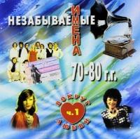 CD Диски Вокруг любви. Незабываемые имена 70-80х годов. Часть 1 - Веселые ребята , ВИА