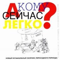 Various Artists. A komu sejchas legko? - Ruki Vverh! , Hameleon , Vyacheslav Dobrynin, Aleksandr Malinin, Nikolay Trubach, Dmitry Malikov, Sergey Minaev