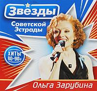Звезды советской эстрады. Ольга Зарубина (2 CD) - Ольга Зарубина