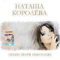 Audio CD Natasha Koroleva. Pesni Igorya Nikolaeva - Natasha Koroleva, Igor Nikolaev