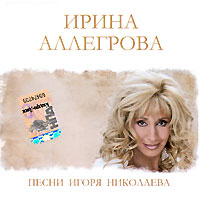 Ирина Аллегрова. Песни Игоря Николаева - Ирина Аллегрова, Игорь Николаев