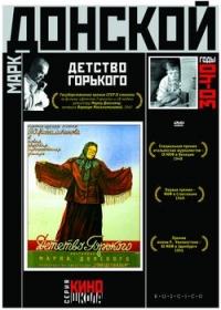 Childhood of Maxim Gorky (Fr.: L'Enfance de Gorki) (Gorky Trilogy I) (Detstvo Gorkogo) (RUSCICO) - Mark Donskoy, Lev Shvarc, Ilya Gruzdev, Petr Ermolov, Lev Sverdlin, Mihail Troyanovskiy, Aleksandr Zhukov