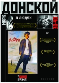 DVD My Apprenticeship (Gorky Trilogy II) (Out in the World) (On His Own) (V lyudyakh) (RUSCICO) - Mark Donskoy, Lev Shvarc, Nikolay Gorlov, Petr Ermolov, Mihail Troyanovskiy, Aleksandr Timontaev, Nikolay Plotnikov, Varvara Massalitinova, Vasiliy Novikov, Aleksey Lyarskiy, Ilya Gruzdev, Darya Zerkalova, Kudryavcev Ivan, Maryuta Vladimir
