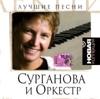 Audio CD Surganova i Orkestr. Luchshie pesni. Novaya kollektsiya - Surganova i Orkestr