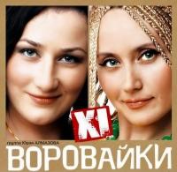Vorovajki. XI - Vorovayki