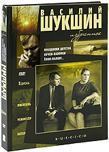 Vasily Shukshin: Selected. Childhood Holidays (Prazdnik detstva). Happy-go-lucky (Pechki - lavochki). Hell's Bells! (Yolki-palki!..) (3 DVD) (RUSCICO) - Renita Grigoreva, Sergey Nikonenko, Yuriy Grigorev, Vasily Shukshin, Pavel Chekalov, Lyudvig Minkus, Nikolay Puchkov