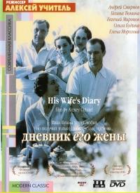 His Wife's Diary (Dnevnik ego zheny) - Aleksey Uchitel, Leonid Desyatnikov, Avdotya Smirnova, Yuriy Klimenko, Aleksandr Golutva, Olga Budina, Evgeniy Mironov