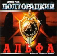 Дмитрий Полторацкий. Альфа - Дмитрий Полторацкий