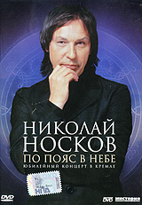 Николай Носков. По пояс в небе - Николай Носков