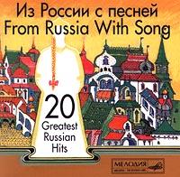 From Russia With Song (Iz Rossii s pesney) - Nikolay Erdenko, Zhivoy ogon , Veter vremeni , Mark Bernes, Georgiy Vinogradov, Klavdiya Shulzhenko, Leonid Utjossow