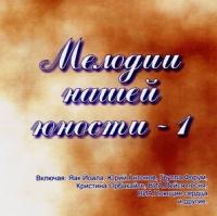 Melodii nashej yunosti - 1 - Yuriy Antonov, Veselye rebyata , VIA