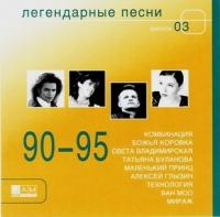 Legendarnye pesni. Vypusk 3. 90-95gg. - Tatyana Bulanova, Vladimir Markin, Bozhya korovka , Aleksey Glyzin, Vyacheslav Dobrynin, Kombinaciya , Mirazh
