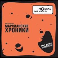 Рэй Брэдбери. Марсианские хроники (аудиокнига mp3) - Владислав Копп, Рэй  Брэдбери