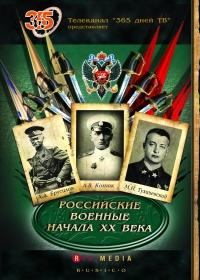 Российские военные начала XX века (RUSCICO) - Борис Некрушев, Мария Бялко