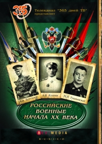 DVD Rossijskie woennye natschala XX weka (RUSCICO) - Boris Nekrushev, Mariya Byalko