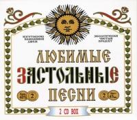Любимые застольные песни. (2 CD BOX) (2002)