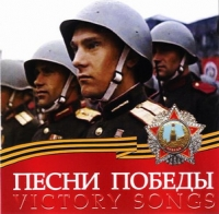 The song and dance ensemble of the Russian Army St.Petersburg. Victory songs (Ansambl' pesni i plyaski Leningradskogo voennogo okruga. Pesni Pobedy) - Die Gruppe des Liedes und des Tanzes des Leningrader- Militärbezirks
