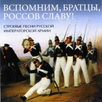Remember the glory of the russians! Front songs of the Russian Imperial Army (Vspomnim, bratcy, rossov slavu! Stroevye pesni russkoi imperatorskoi armii) - Igor Uschakov, Muzhskoj hor Instituta Pevcheskoj Kultury `Valaam`