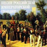 Song of the Russian Imperial Guard (Pesni rossiiskoi imperatorskoi gvardii) - Igor Uschakov, Muzhskoj hor Instituta Pevcheskoj Kultury `Valaam`