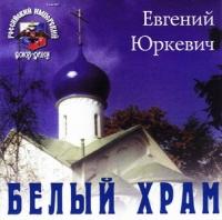 Евгений Юркевич. Белый храм - Евгений Юркевич