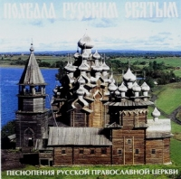 Praise to the all Russian Saints. (Pohvala russkim Svyatym. Pesnopeniya Russkoi Pravoslavnoi cerkvi) - The Male choir of the 'Valaam' Institute for Choral Art , Igor Uschakov