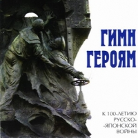 Gimn Geroyam. K 100-letiyu Russko-YAponskoj vojny - The Male choir of the 'Valaam' Institute for Choral Art , Igor Uschakov