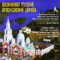 Chants of the Russian Orthodox Church. (Pesnopeniya russkoj pravoslavnoj tserkvi) - The Male choir of the 'Valaam' Institute for Choral Art , Igor Uschakov
