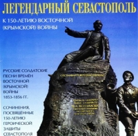 The Legendary City of Sevastopol (Legendarnyj Sevastopol. K 150-letiyu Vostochnoj (Krymskoj) vojny) - The Male choir of the 'Valaam' Institute for Choral Art , Igor Uschakov