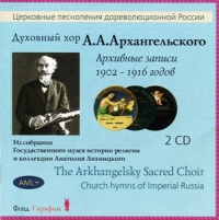 The Arkhangelsky Sacred Choir. Church hymns of Imperial Russia (Duhovnyj hor A.A. Arhangelskogo. TSerkovnye pesnopeniya dorevolyutsionnoj Rossii) - Aleksandr Arhangelskiy
