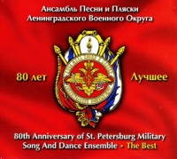 80th Anniversary of St. Petersburg Military Song and Dance Ensemble. The Best (80 let Ansamblyu Pesni i Plyaski Leningradskogo Voennogo Okruga. Luchshee) (2 CD) - Ensemble of a song and dancing of the Leningrad Military district