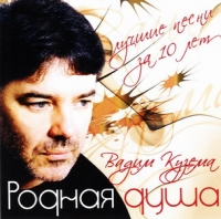 Audio CD Vadim Kuzema. Rodnaya dusha. Luchshie pesni za 10 let - Vadim Kuzema