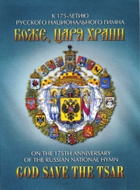 God save the Tsar. On the 175th anniversary of the russian national hymn. (Bozhe, Tsarya hrani! K 175-letiyu russkogo natsionalnogo gimna) - The Male choir of the 'Valaam' Institute for Choral Art , Igor Uschakov, The Saint Petersburg Admiralty Navy Band Conductor - Commander Alexei Karabanov