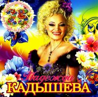 Audio CD Nadezhda Kadysheva i ansambl