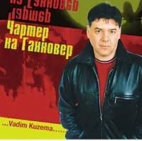 Vadim Kuzema. CHarter Na Hannover (2002). S avtografom Vadima Kuzemy - Vadim Kuzema