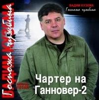 Vadim Kuzema. Gospozha chuzhbina (CHarter na Gannover - 2) S avtografom Vadima Kuzemy - Vadim Kuzema