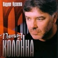 Vadim Kuzema. Pyataya kolonna. S avtografom Vadima Kuzemy - Vadim Kuzema