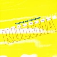 Vadim Kuzema. CHarter Na Hannover (2000). S avtografom Vadima Kuzemy - Vadim Kuzema