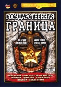 Gosudarstvennaya granitsa (2 DVD) - Boris Stepanov, Vyacheslav Nikiforov, Mikael Tariverdiev, Eduard Hagagortyan, Geliy Ryabov, Aleksey Nagornyy, Boris Olifer