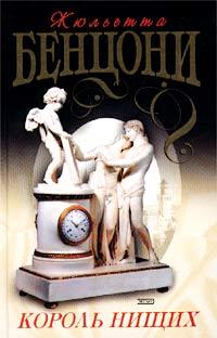 Жюльетта Бенцони. Король нищих (Le roi des halles secret d`etat) - Жюльетта Бенцони