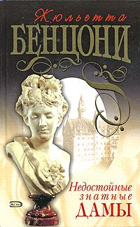 Жюльетта Бенцони. Недостойные знатные дамы (De sac et de corde) - Жюльетта Бенцони